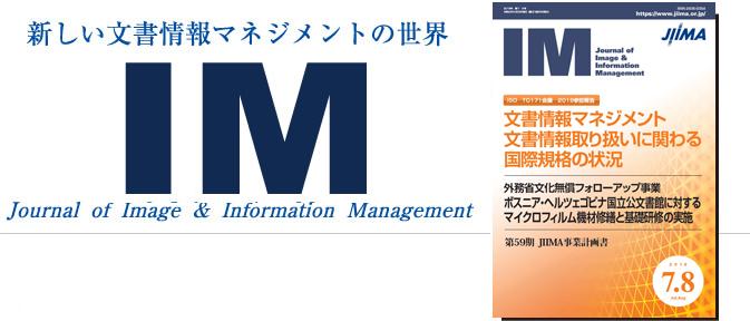 新しい文書情報マネジメントの世界